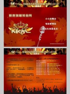 KTV宣传折页
