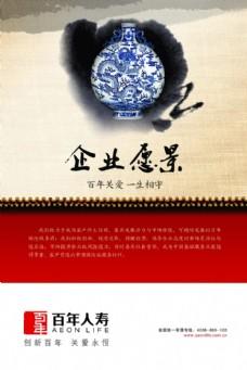 企业愿景 中国人寿企业文化