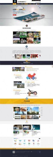 时尚企业网站