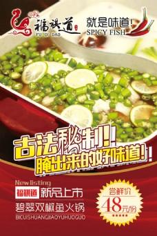 新品上市火锅美食海报