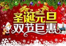 圣诞元旦双节巨惠图片