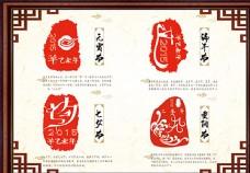 中国风背景印章图片