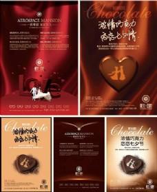 七夕节情人节广告