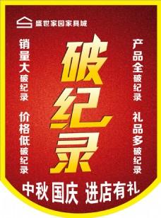 中秋国庆海报吊旗