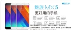 魅族MX5 手机海报图片
