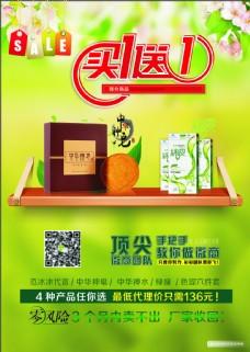 神皂绿瘦海报