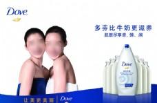 多芬淋浴乳广告图片