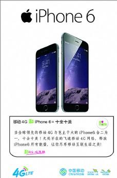 苹果手机海报 iphone 6图片