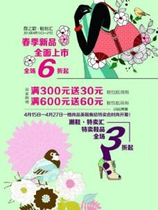 春之歌鞋包汇广告免费下载,春之歌