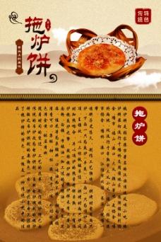 拖炉饼 饼