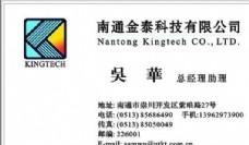 网络科技类 名片模板 CDR_2943