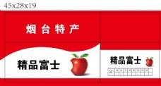 苹果红色包装