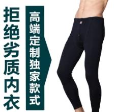 棉裤直通车秋冬图片