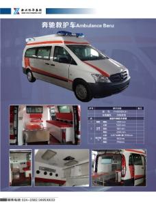 救护车画册封面设计