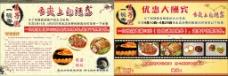 美食诱惑促销广告海报高清下载