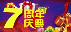 店慶7周年圖片