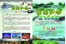乐游江南双飞6日游宣传页图片