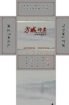 中国风盒子图片