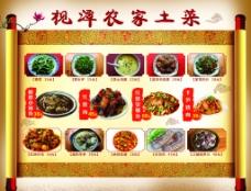 菜单展板设计图片
