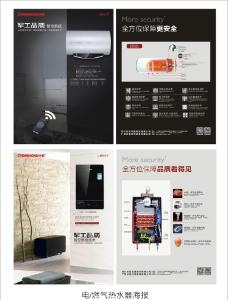 海報智能電熱水器  燃氣熱水器圖片