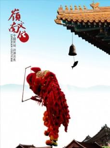 岭南文化海报设计