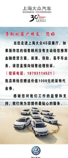 上海大眾展架圖片