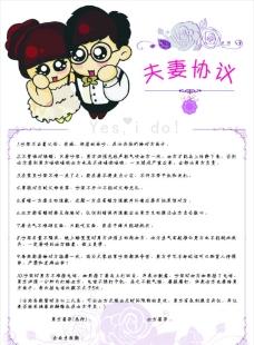 结婚协议图片