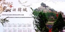 春节旅游宣传海报图片