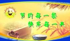 食堂标语图片