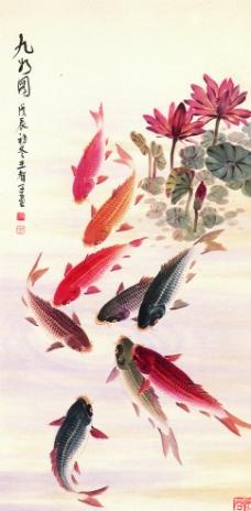 九鱼图图片