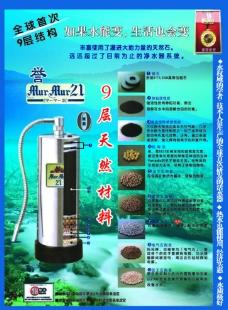 日本净水器宣传页图片