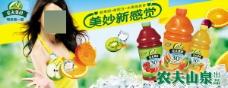 農夫果園果汁廣告PSD