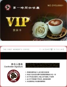 咖啡店VIP卡