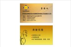 河南省润锋基防水防腐公司名片图片