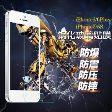 淘宝iPhone钢化玻璃主图