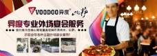美味披萨广告PSD分层素材