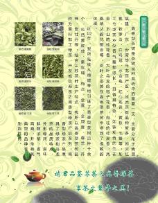 高香綠茶海報圖片