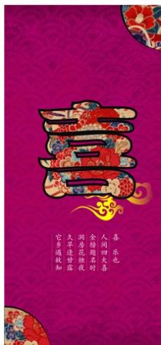喜宴传统 中国风 中式图片