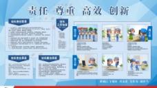 中石化 站长办公室主墙面画面图片