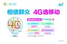 相信群众4G选移动