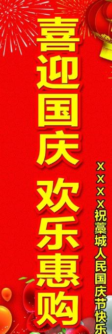 喜迎国庆  国庆旗子 国庆海报图片
