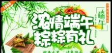 浓情端午粽粽有礼图片