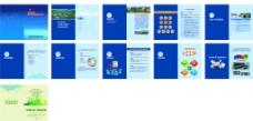 企业宣传册 蓝色 画册