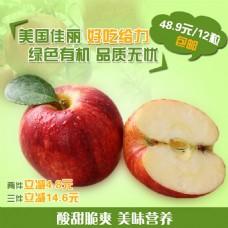 苹果商品主图PSD源文件