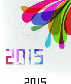 2015字体图片