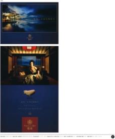 中国房地产广告年鉴 第一册 创意设计_0181