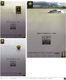中国房地产广告年鉴 第一册 创意设计_0187