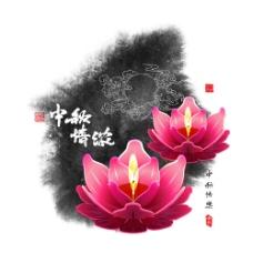 中秋节荷花