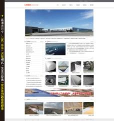 工业合成新材料网站设计图片