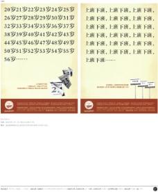 中国房地产广告年鉴 第一册 创意设计_0189